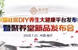 7.21必威betway官方网站首页新品发布会圆满成功!
