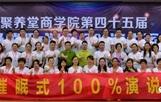 热烈祝贺必威betway官方网站首页超级催眠式100%演说系统圆满成功!