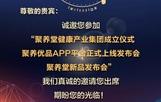 必威betway官方网站首页集团揭牌仪式 | 诚邀您的到来!