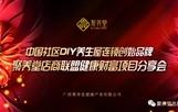 聚养堂养生爆品全国巡回财富项目大型招商会-广西柳州站圆满成功!